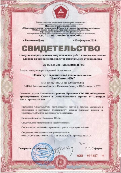 "Certificate of admission to project works for ""Bio-Klimat-Yug"" LLC"