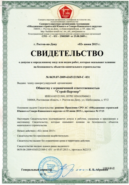 "Certificate of admission to the certain type of works (Stroy-Partner"" LLC SRO)"