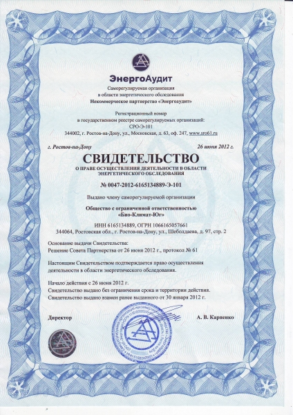 "Energy inspection entitlement certificate for ""Bio-Klimat-Yug"" LLC"