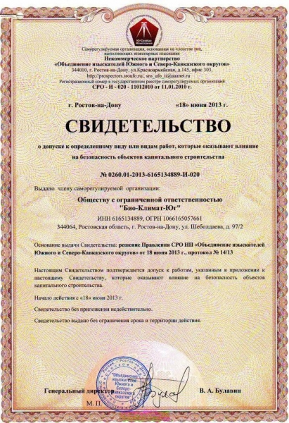 "Certificate of admission to the certain type of works (Surveys) for ""Bio-Klimat-Yug"" LLC"